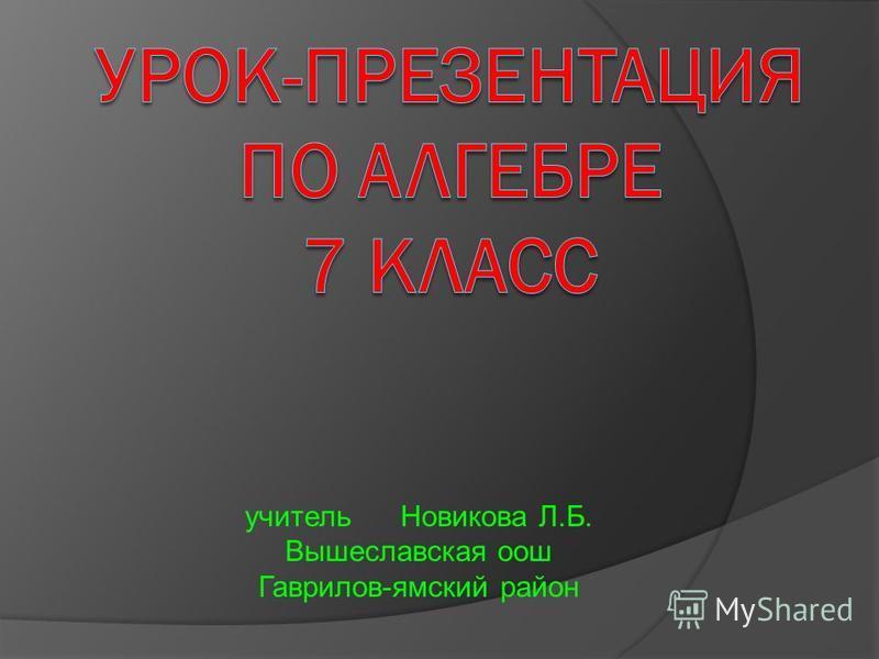 учитель Новикова Л.Б. Вышеславская оош Гаврилов-ямский район