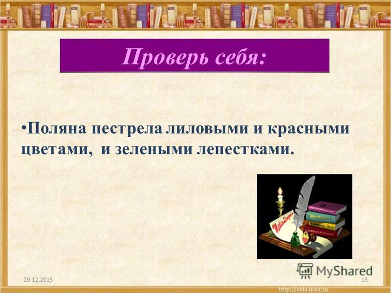 20.12.201513 Поляна пестрела лиловыми и красными цветами, и зелеными лепестками. Проверь себя: