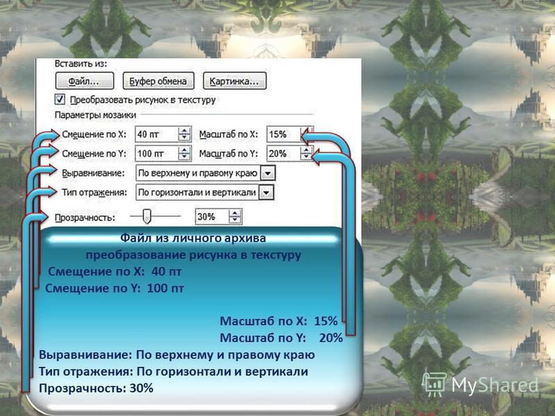 Файл из личного архива преобразование рисунка в текстуру Смещение по Х: 40 пт Смещение по Y: 3 пт Масштаб по Х: 10% Масштаб по Y: 10% Выравнивание: По верхнему и правому краю Тип отражения: По горизонтали Файл из личного архива преобразование рисунка