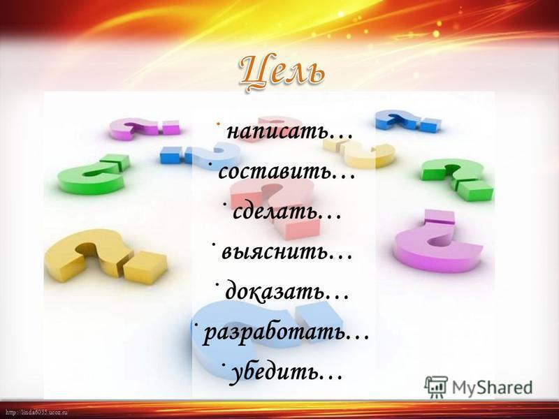 http://linda6035.ucoz.ru/ · написать… · составить… · сделать… · выяснить… · доказать… · разработать… · убедить…