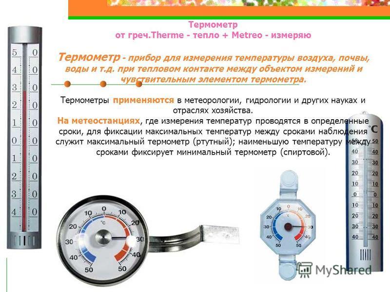 Прибор для измерения температуры своими руками