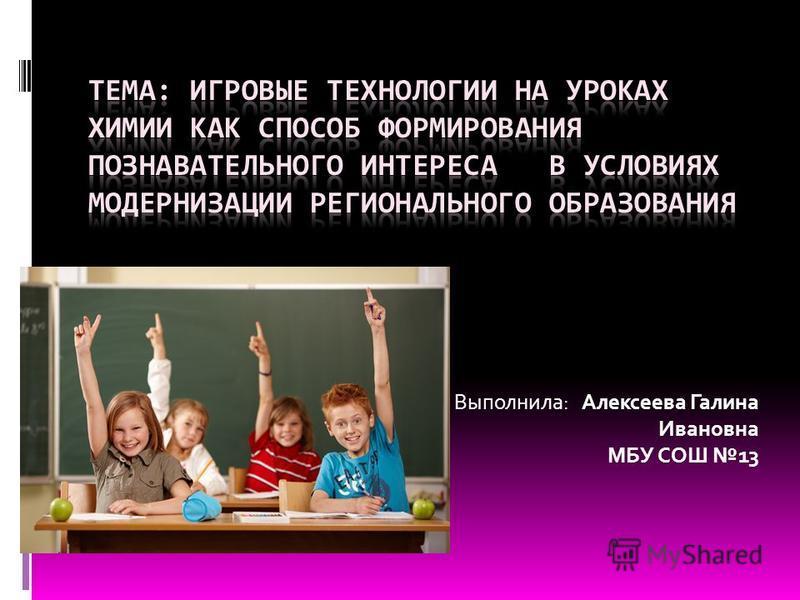 Выполнила: Алексеева Галина Ивановна МБУ СОШ 13