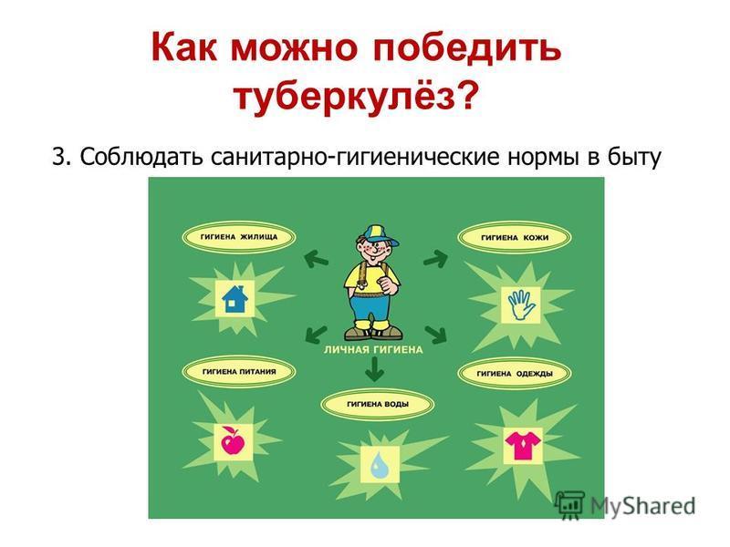 3. Соблюдать санитарно-гигиенические нормы в быту