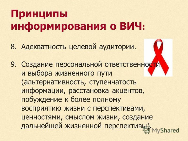 Принципы информирования о ВИЧ : 8. Адекватность целевой аудитории. 9. Создание персональной ответственности и выбора жизненного пути (альтернативность, ступенчатость информации, расстановка акцентов, побуждение к более полному восприятию жизни с перс