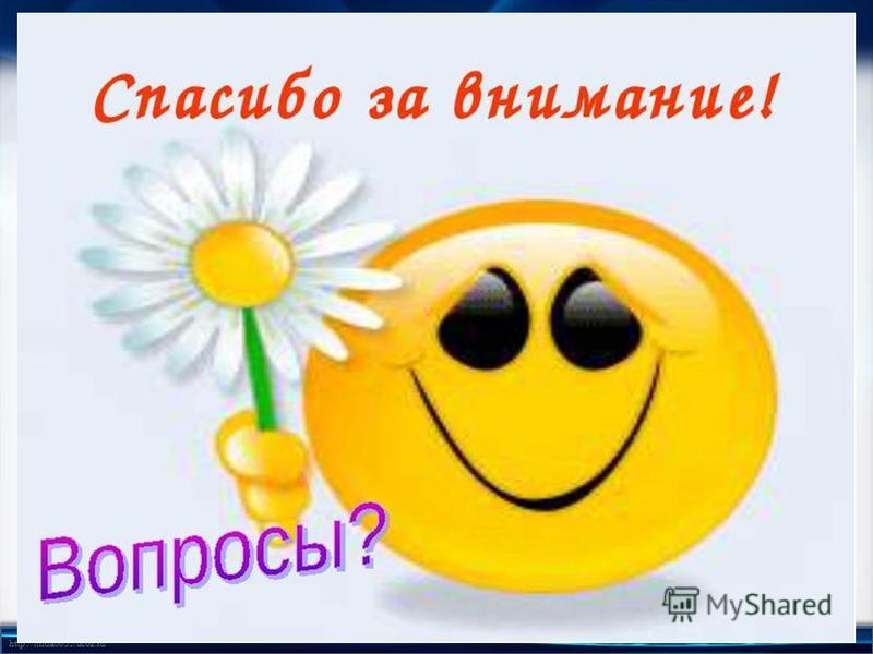 http://linda6035.ucoz.ru/ Благодарю за внимание!