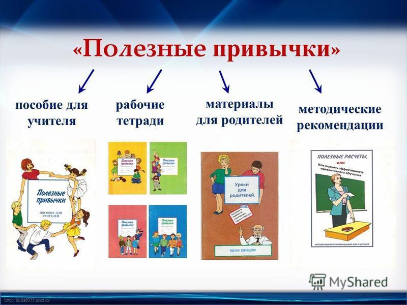http://linda6035.ucoz.ru/ « Полезные привычки » пособие для учителя рабочие тетради материалы для родителей методические рекомендации