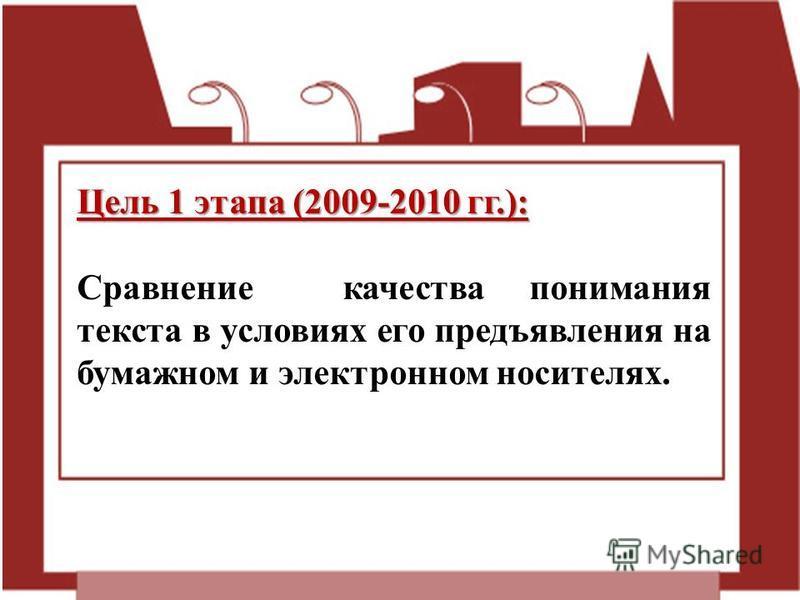 Цель 1 этапа (2009-2010 гг.): Сравнение качества понимания текста в условиях его предъявления на бумажном и электронном носителях.