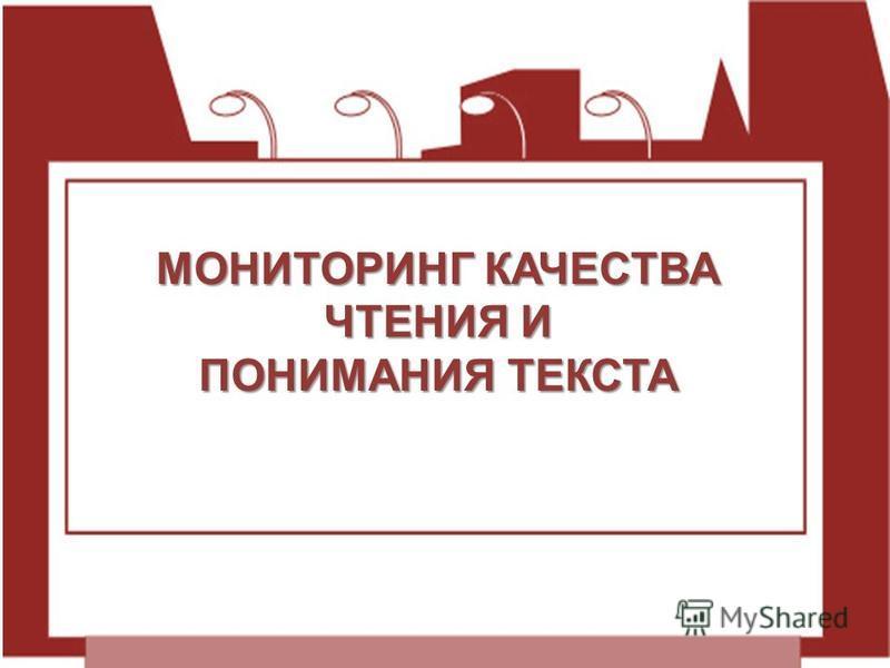 МОНИТОРИНГ КАЧЕСТВА ЧТЕНИЯ И ПОНИМАНИЯ ТЕКСТА