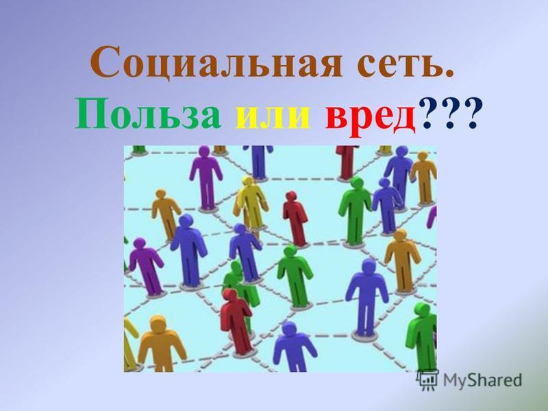 Социальная сеть. Польза или вред???