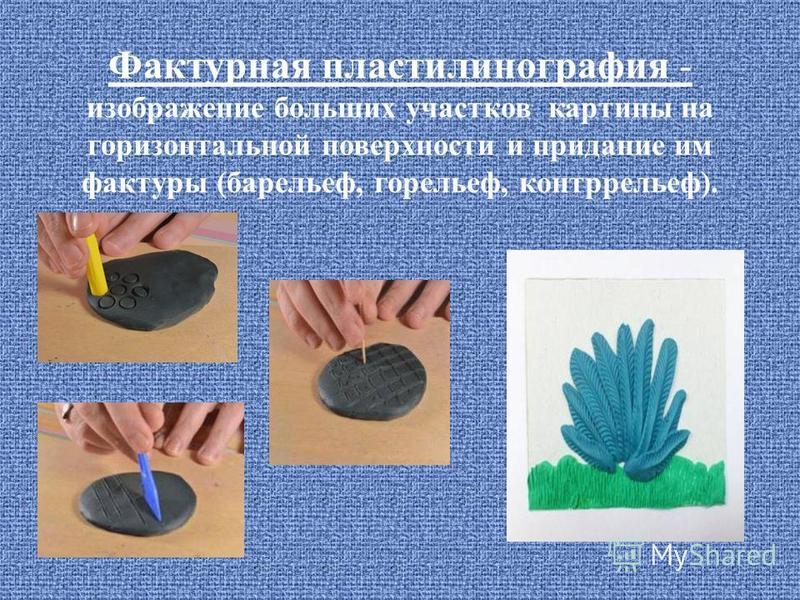 Фактурная пластилинография - изображение больших участков картины на горизонтальной поверхности и придание им фактуры (барельеф, горельеф, контррельеф).