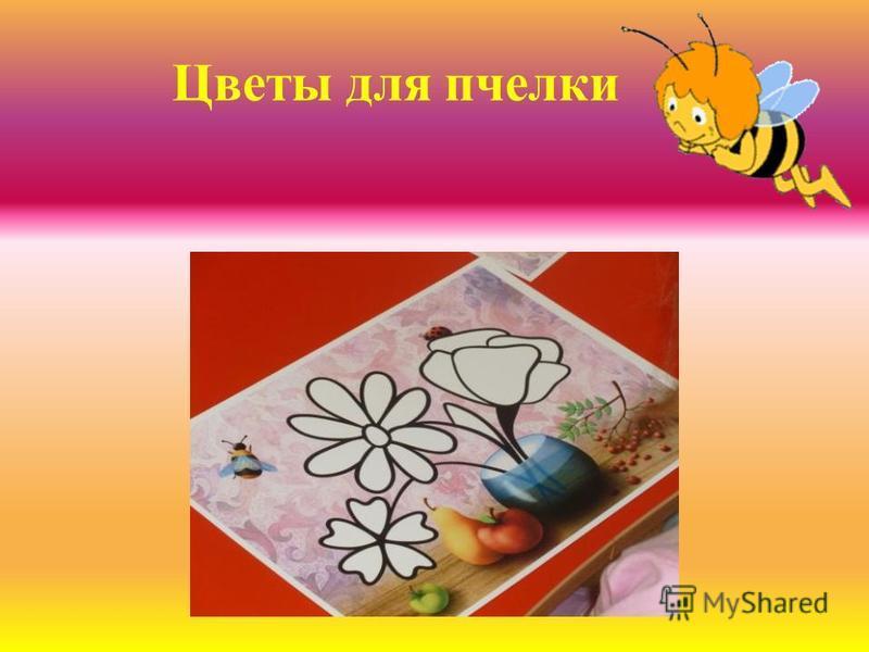 Цветы для пчелки