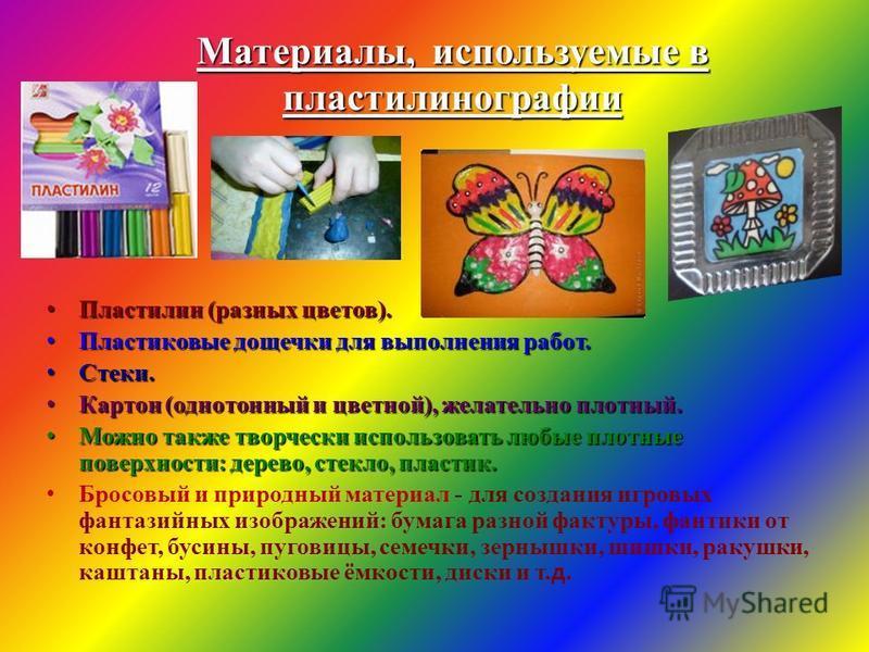 Материалы, используемые в пластилинографии Пластилин (разных цветов). Пластилин (разных цветов). Пластиковые дощечки для выполнения работ. Пластиковые дощечки для выполнения работ. Стеки. Стеки. Картон (однотонный и цветной), желательно плотный. Карт
