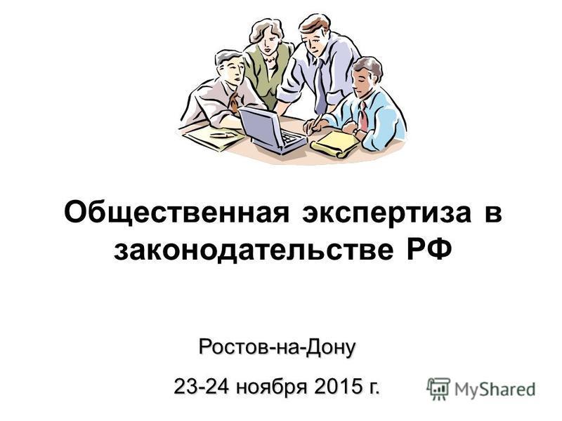 Общественная экспертиза в законодательстве РФ Ростов-на-Дону 23-24 ноября 2015 г.