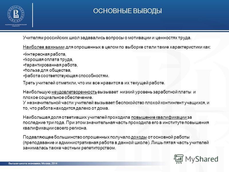 Высшая школа экономики, Москва, 2014 ОСНОВНЫЕ ВЫВОДЫ Учителям российских школ задавались вопросы о мотивации и ценностях труда. Наиболее важными для опрошенных в целом по выборке стали такие характеристики как: интересная работа, хорошая оплата труда