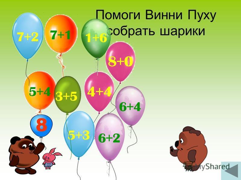 Помоги Винни Пуху собрать шарики 4+4 5+4 7+2 6+4 6+2 5+3 7+1 8+0 1+6 8 3+5