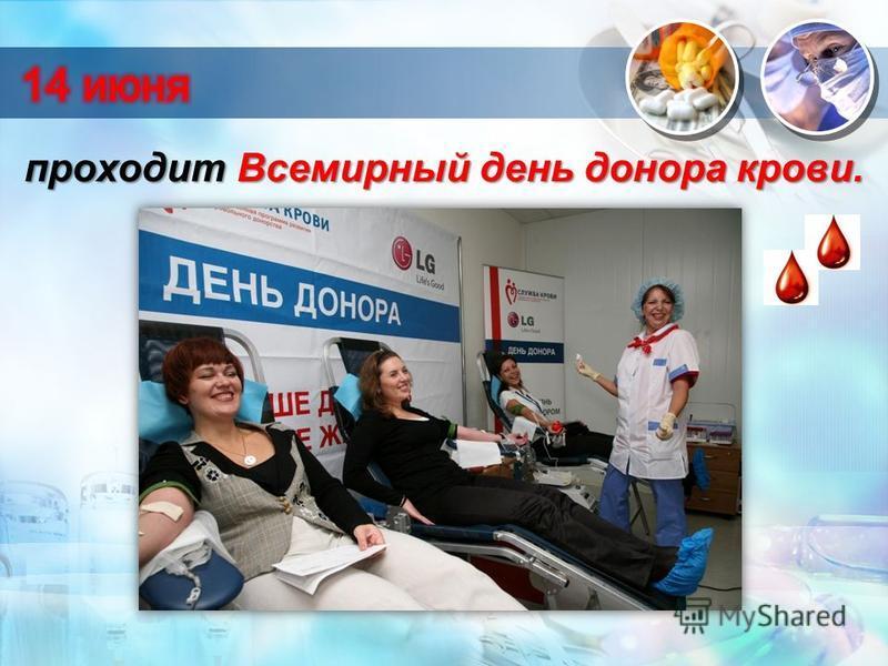 проходит Всемирный день донора крови.