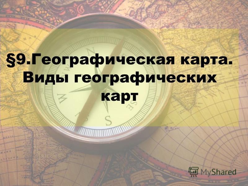 §9. Географическая карта. Виды географических карт
