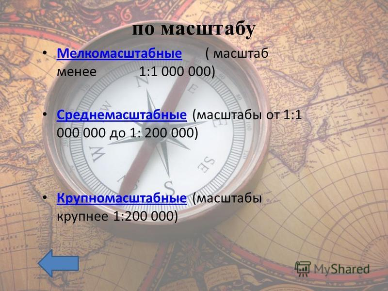 по масштабу Мелкомасштабные ( масштаб менее 1:1 000 000) Мелкомасштабные Среднемасштабные (масштабы от 1:1 000 000 до 1: 200 000) Среднемасштабные Крупномасштабные (масштабы крупнее 1:200 000) Крупномасштабные