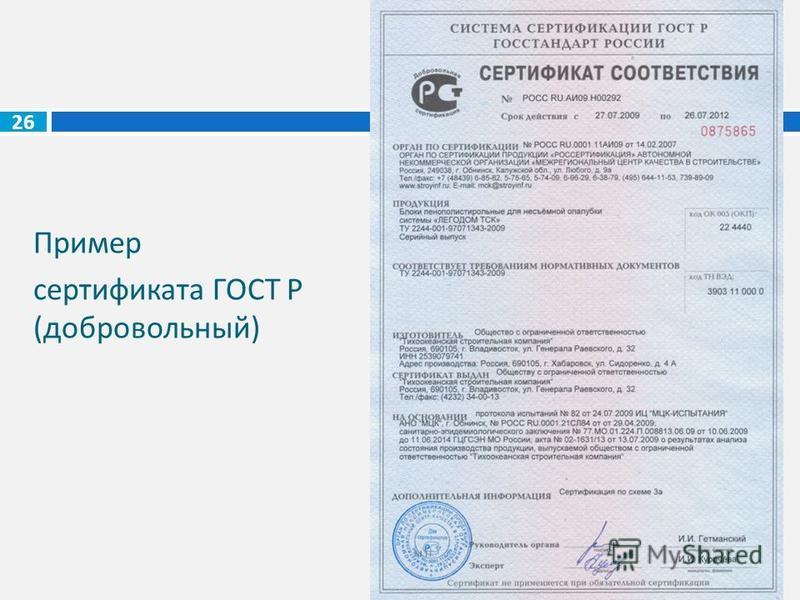 26 Пример сертификата ГОСТ Р ( добровольный )