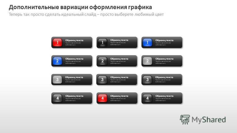 Slide GO.ru Дополнительные вариации оформления графика Теперь так просто сделать идеальный слайд – просто выберете любимый цвет 1 Образец текста Просто замените его собственным. 2 3 4 1 2 3 4 1 2 3 4