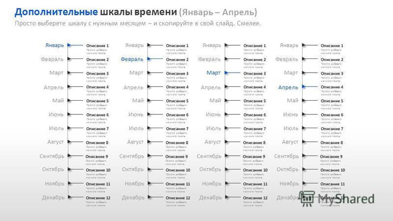 Slide GO.ru Дополнительные шкалы времени (Январь – Апрель) Просто выберете шкалу с нужным месяцем – и скопируйте в свой слайд. Смелее. Сентябрь Январь Февраль Март Апрель Май Июнь Июль Август Октябрь Ноябрь Декабрь Описание 1 Просто добавьте немного