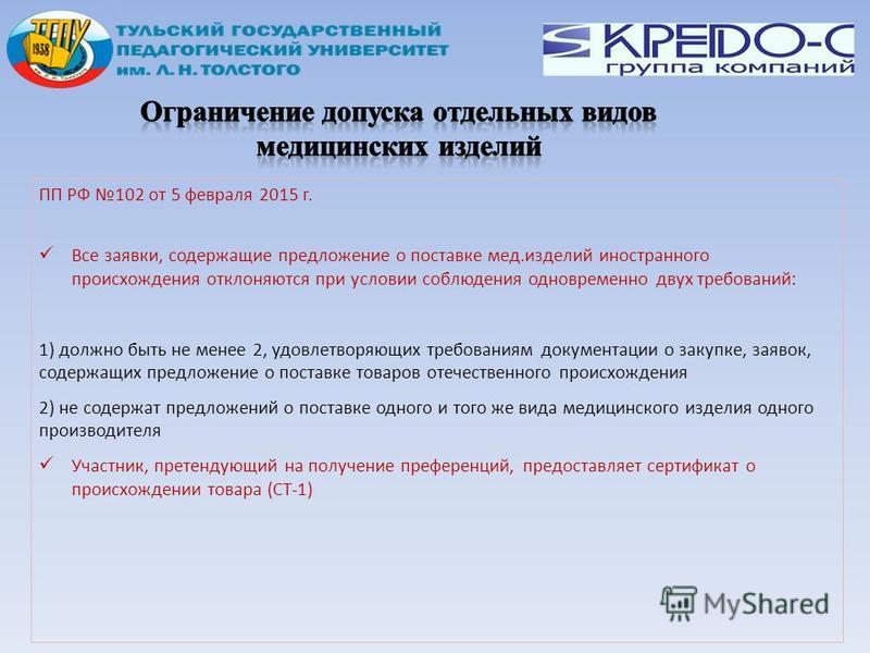 ПП РФ 102 от 5 февраля 2015 г. Все заявки, содержащие предложение о поставке мед.изделий иностранного происхождения отклоняются при условии соблюдения одновременно двух требований: 1) должно быть не менее 2, удовлетворяющих требованиям документации о