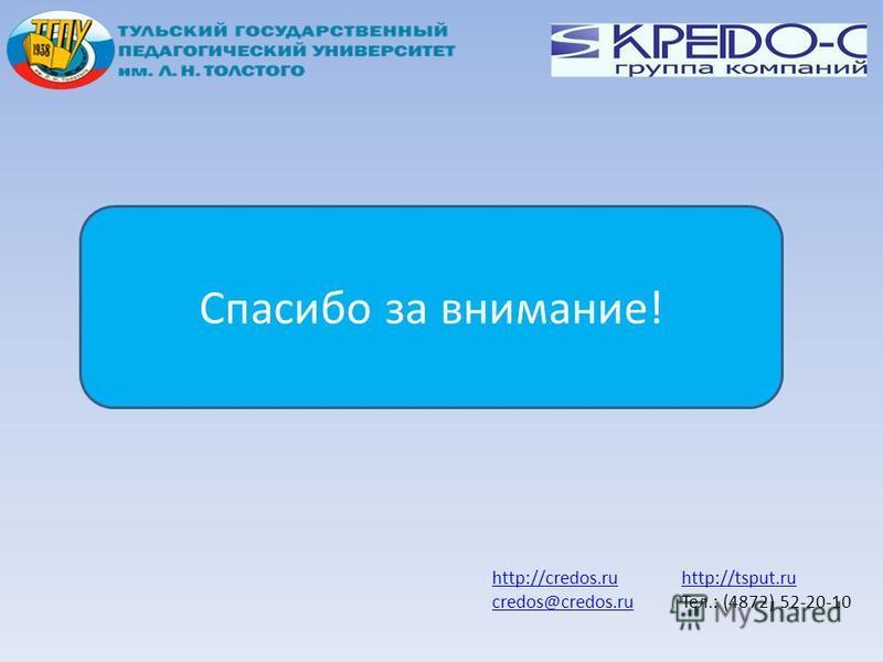Спасибо за внимание! http://credos.ru credos@credos.ru http://tsput.ru Тел.: (4872) 52-20-10