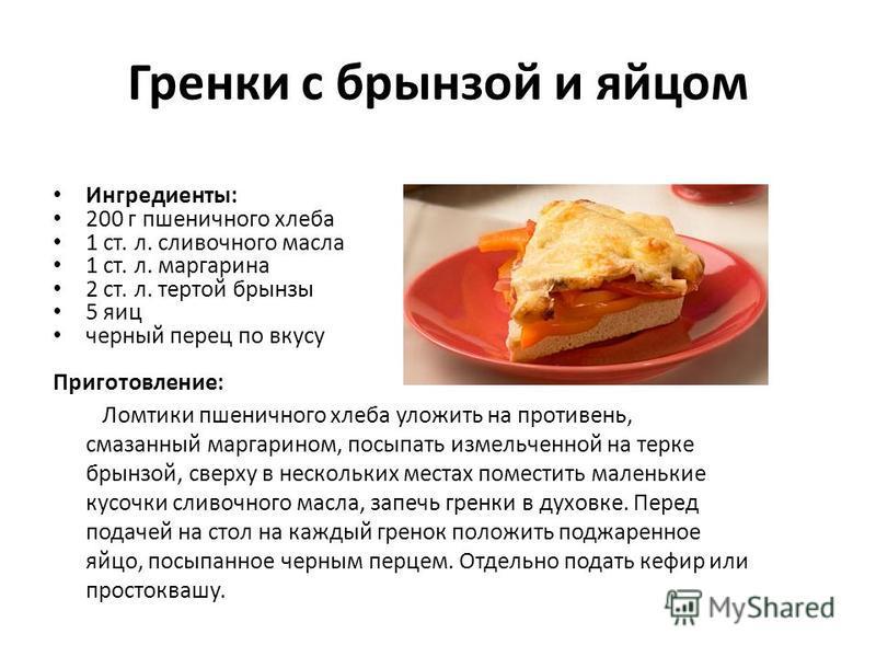 Гренки с брынзой и яйцом Ингредиенты: 200 г пшеничного хлеба 1 ст. л. сливочного масла 1 ст. л. маргарина 2 ст. л. тертой брынзы 5 яиц черный перец по вкусу Приготовление: Ломтики пшеничного хлеба уложить на противень, смазанный маргарином, посыпать