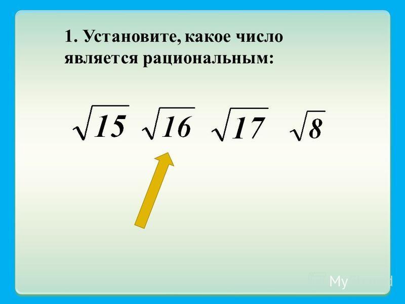 1. Установите, какое число является рациональным: