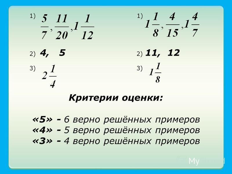 Критерии оценки: «5» - 6 верно решённых примеров «4» - 5 верно решённых примеров «3» - 4 верно решённых примеров 1) 2) 4, 5 2) 11, 12 3)