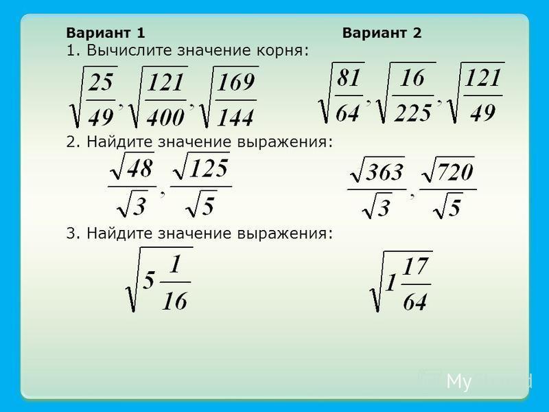 Вариант 1 Вариант 2 1. Вычислите значение корня: 2. Найдите значение выражения: 3. Найдите значение выражения: