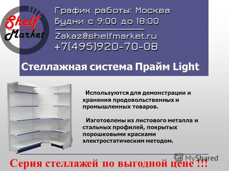 Стеллажная система Прайм Light Используются для демонстрации и хранения продовольственных и промышленных товаров. Изготовлены из листового металла и стальных профилей, покрытых порошковыми красками электростатическим методом. Серия стеллажей по выгод