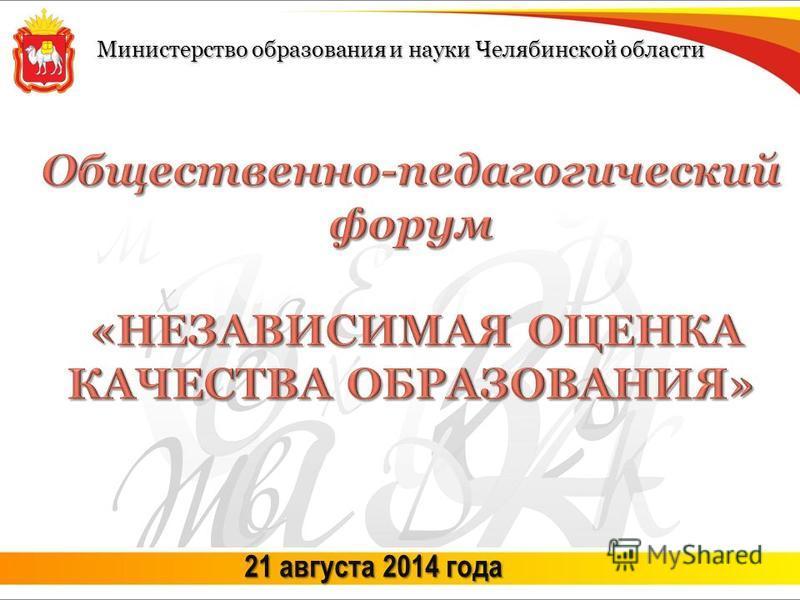 21 августа 2014 года Министерство образования и науки Челябинской области