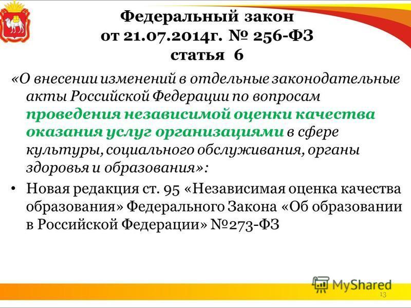 Федеральный закон от 21.07.2014 г. 256-ФЗ статья 6 «О внесении изменений в отдельные законодательные акты Российской Федерации по вопросам проведения независимой оценки качества оказания услуг организациями в сфере культуры, социального обслуживания,