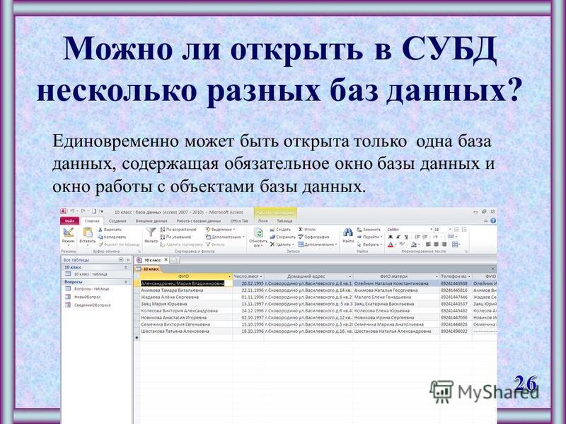 Единовременно может быть открыта только одна база данных, содержащая обязательное окно базы данных и окно работы с объектами базы данных. Можно ли открыть в СУБД несколько разных баз данных?