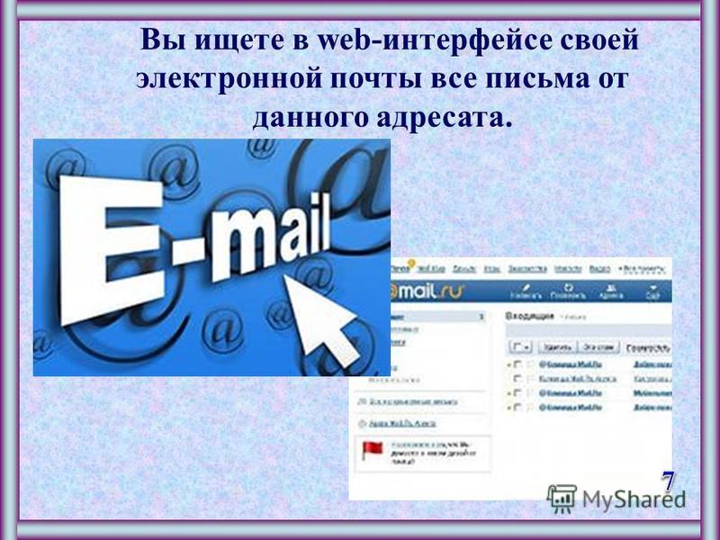 Вы ищете в web-интерфейсе своей электронной почты все письма от данного адресата.