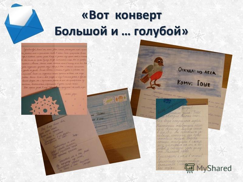 «Вот конверт Большой и … голубой»