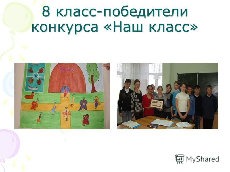 8 класс-победители конкурса «Наш класс»