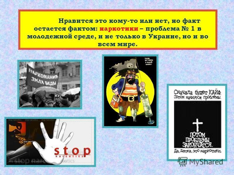 Нравится это кому-то или нет, но факт остается фактом: наркотики – проблема 1 в молодежной среде, и не только в Украине, но и во всем мире.