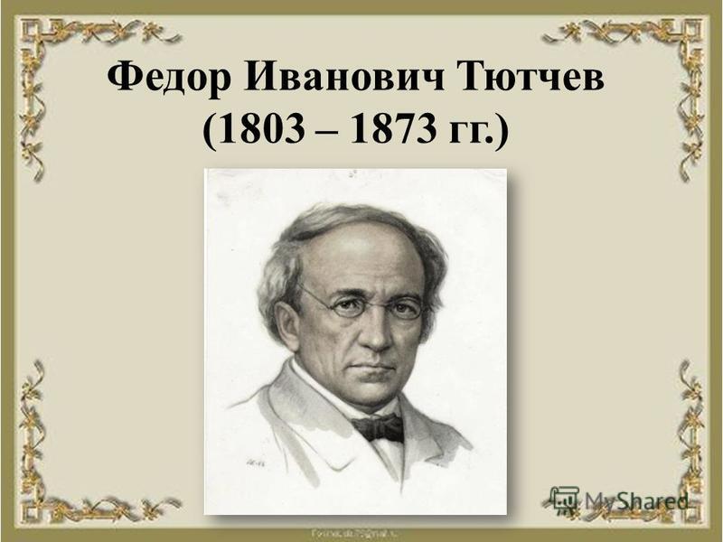 Федор Иванович Тютчев (1803 – 1873 гг.)