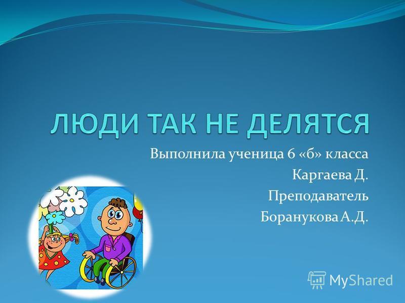 Выполнила ученица 6 «б» класса Каргаева Д. Преподаватель Боранукова А.Д.