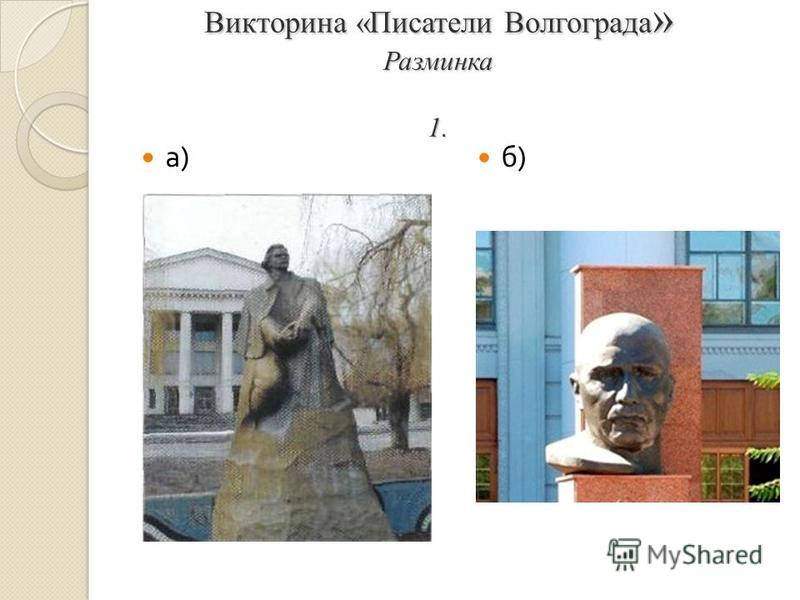 Викторина «Писатели Волгограда » Разминка 1. а ) б )