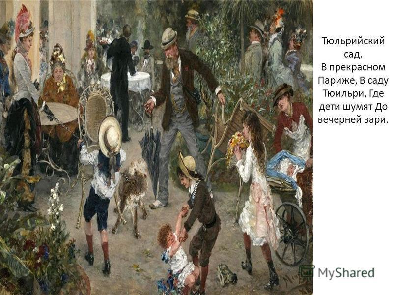Тюльрийский сад. В прекрасном Париже, В саду Тюильри, Где дети шумят До вечерней зари.
