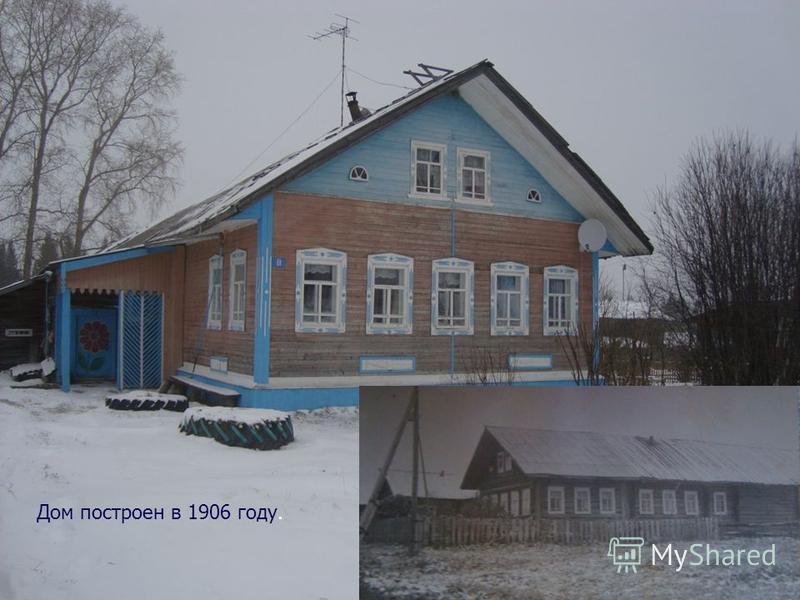 Дом построен в 1906 году.