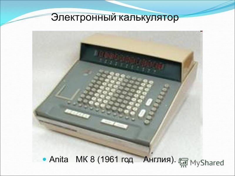 Электронный калькулятор Anita МК 8 (1961 год Англия).