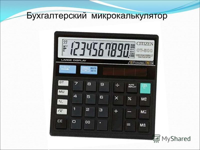 Бухгалтерский микрокалькулятор