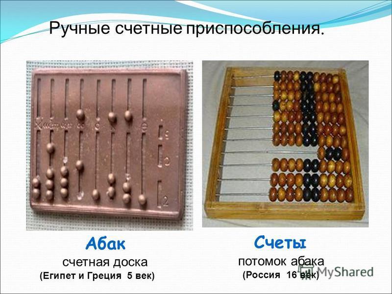 Ручные счетные приспособления. Счеты потомок абака (Россия 16 век) Абак счетная доска (Египет и Греция 5 век)