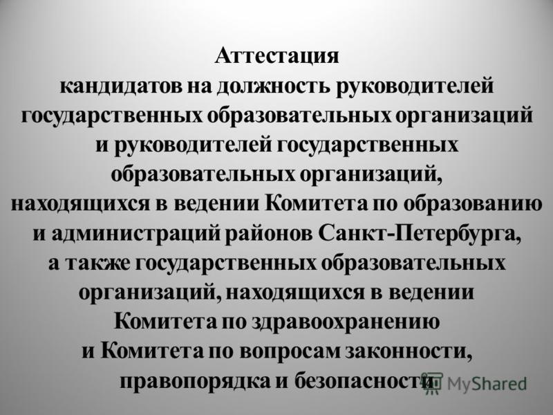 Аттестация кандидатов на должность руководителей государственных образовательных организаций и руководителей государственных образовательных организаций, находящихся в ведении Комитета по образованию и администраций районов Санкт-Петербурга, а также