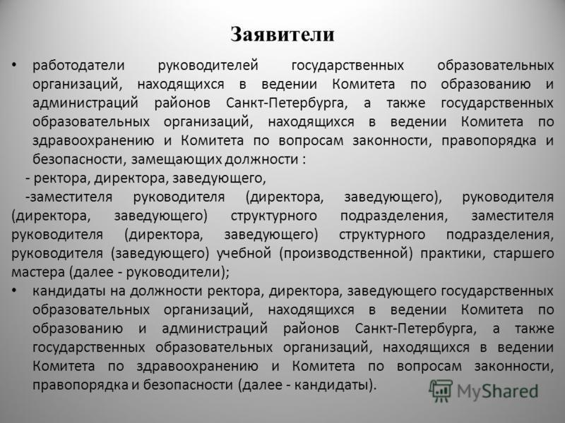Заявители работодатели руководителей государственных образовательных организаций, находящихся в ведении Комитета по образованию и администраций районов Санкт-Петербурга, а также государственных образовательных организаций, находящихся в ведении Комит