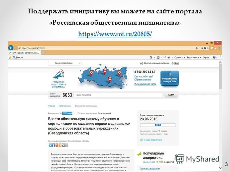 Поддержать инициативу вы можете на сайте портала «Российская общественная инициатива» https://www.roi.ru/20605/ 3